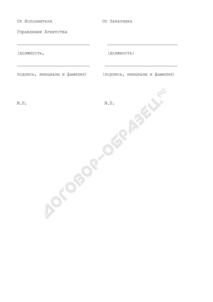 Протокол согласования цены (приложение к дополнительному соглашению или государственному контракту (договору) на выполнение научно-исследовательской, опытно-конструкторской работы). Страница 3
