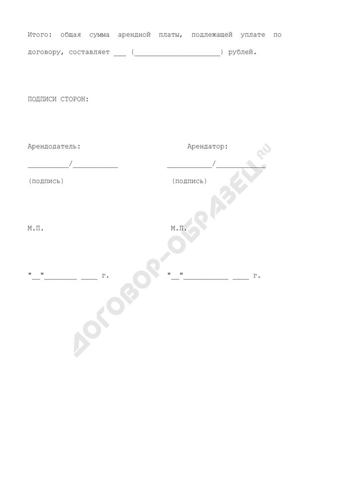 Протокол согласования арендных платежей. Страница 2