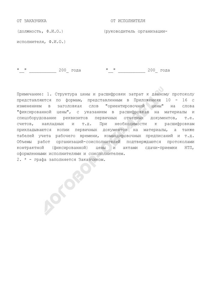 Протокол согласования контрактной (фиксированной) цены на проведение этапа работы по государственному контракту на выполнение научно-исследовательской (опытно-конструкторской) работы. Страница 2