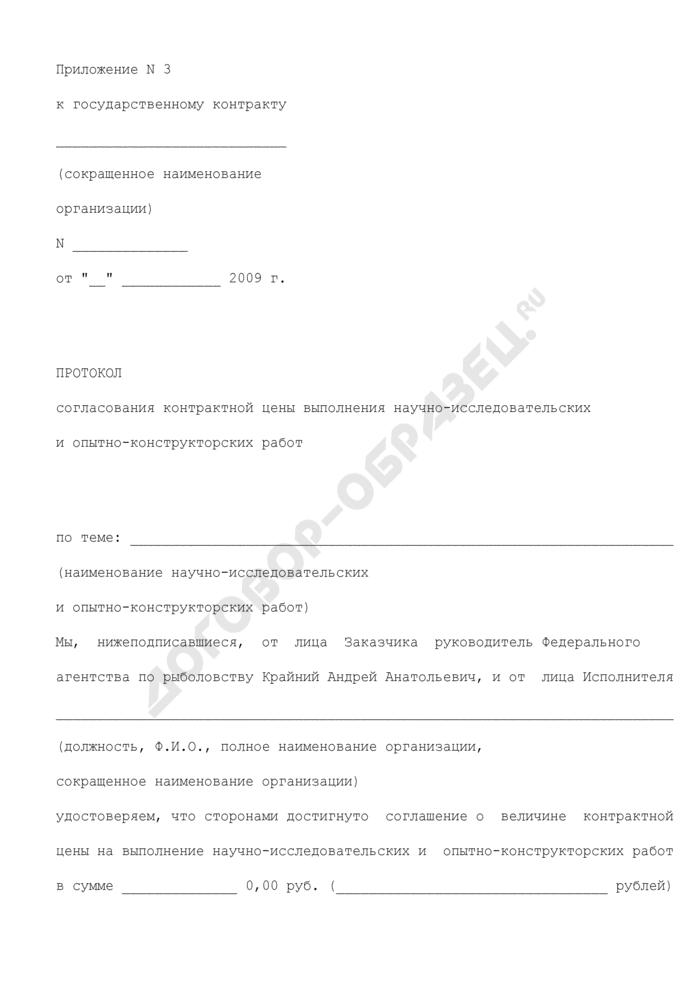 """Протокол согласования контрактной цены выполнения научно-исследовательских и опытно-конструкторских работ (приложение к государственному контракту на выполнение в 2009 году научно-исследовательских и опытно-конструкторских работ в рамках Федеральной целевой программы """"Мировой океан"""", по подпрограмме """"Освоение и использование Арктики"""", по мероприятию """"Разработка предложений по развитию рыбохозяйственного комплекса на архипелаге Шпицберген"""" для нужд Федерального агентства по рыболовству). Страница 1"""