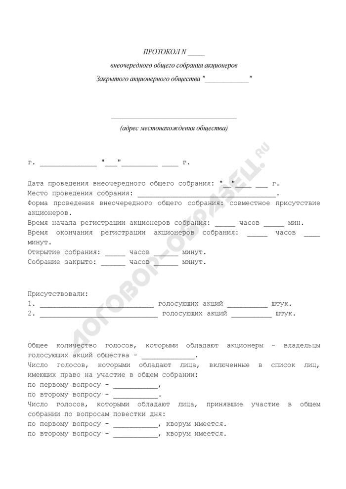 Протокол внеочередного общего собрания акционеров закрытого акционерного общества о досрочном переизбрании генерального директора. Страница 1