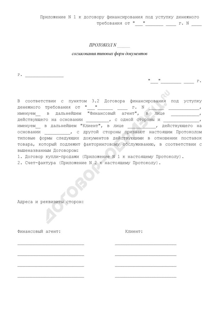 Протокол согласования типовых форм документов (приложение к договору финансирования под уступку денежного требования). Страница 1