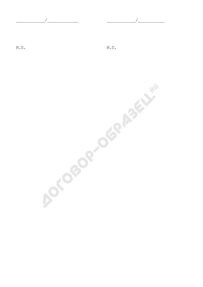 Протокол согласования типовых форм документов (приложение к договору финансирования под уступку денежного требования). Страница 2