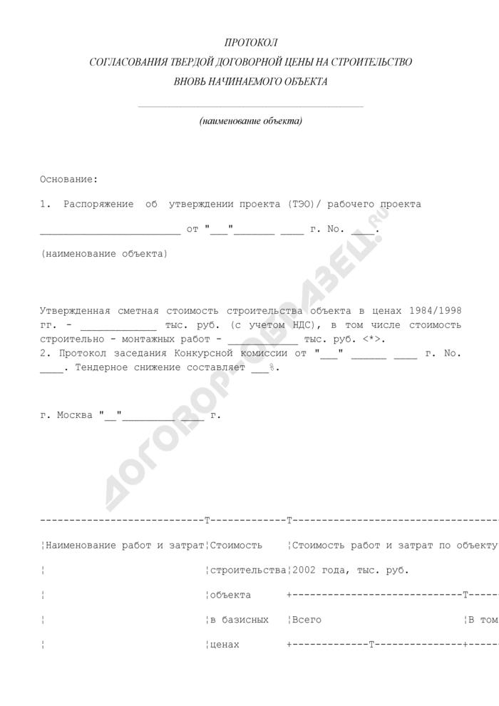 Протокол согласования твердой договорной цены на строительство вновь начинаемого объекта. Страница 1
