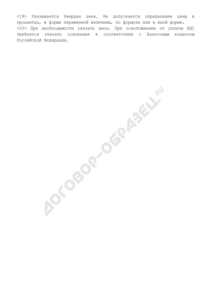 Протокол согласования начальной (максимальной) цены государственного контракта на поставки товаров, выполнение работ, оказание услуг для государственных нужд города Москвы. Страница 3
