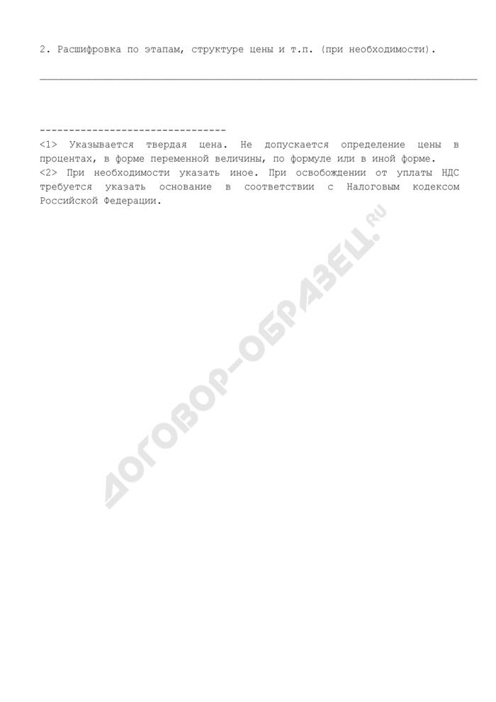 Протокол согласования начальной (максимальной) цены государственного контракта на поставки товаров, выполнение работ, оказание услуг для государственных нужд города Москвы, представленного на аукцион. Страница 3