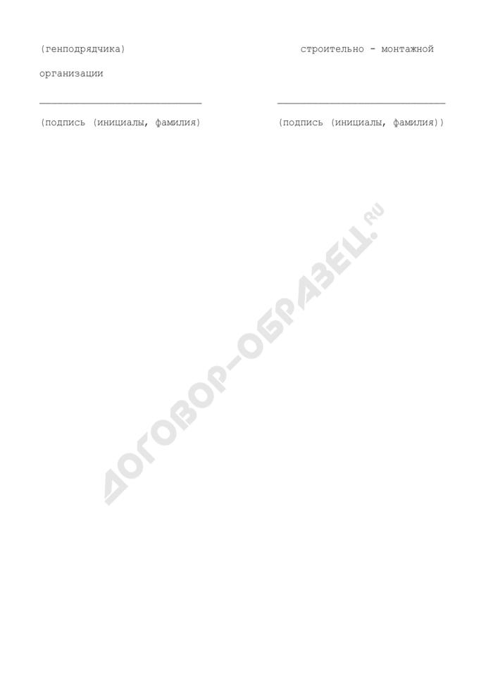 Протокол согласования (ведомость) свободной (договорной) цены. Форма N 7. Страница 3