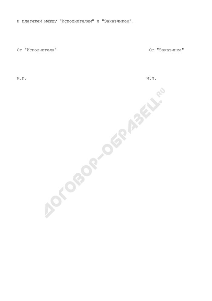 Протокол согласования контрактной цены (приложение к государственному контракту на выполнение работ в области технического регулирования). Страница 2
