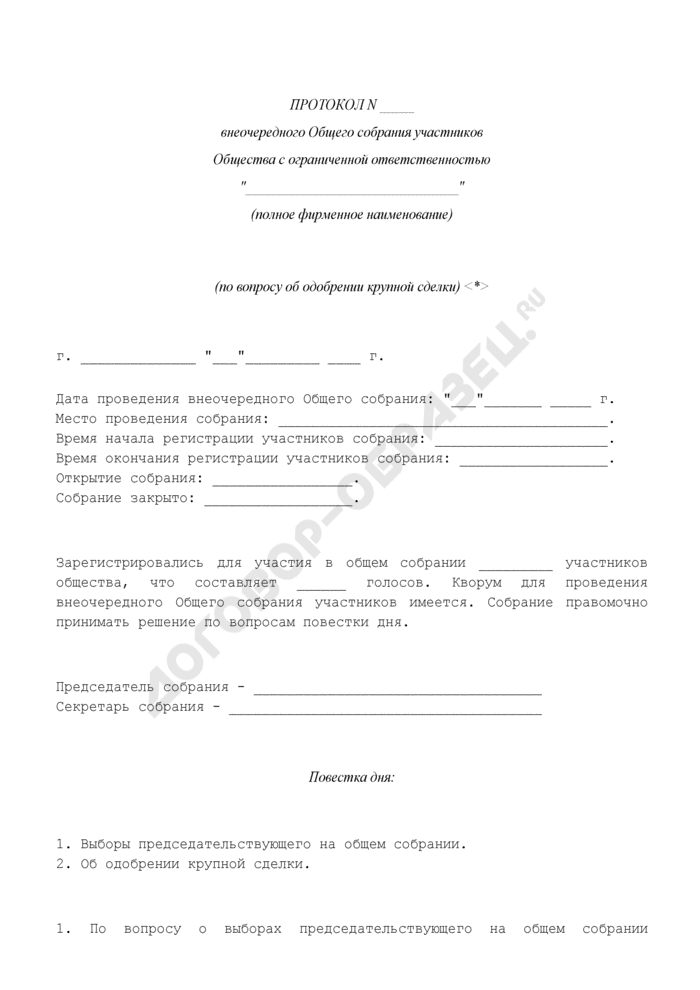 Протокол внеочередного общего собрания участников общества с ограниченной ответственностью по вопросу об одобрении крупной сделки. Страница 1