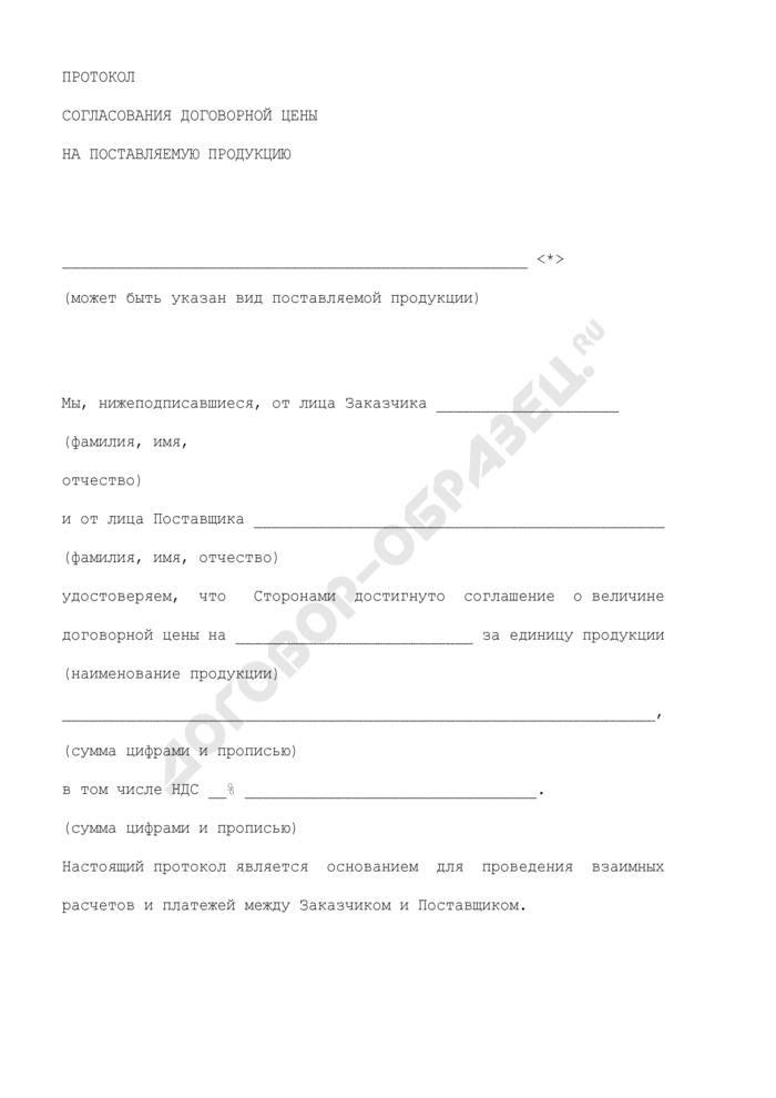 Протокол согласования договорной цены на поставляемую продукцию (приложение к договору поставки продукции). Страница 1