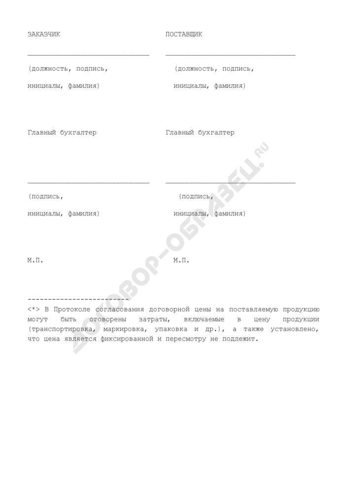 Протокол согласования договорной цены на поставляемую продукцию (приложение к договору поставки продукции). Страница 2