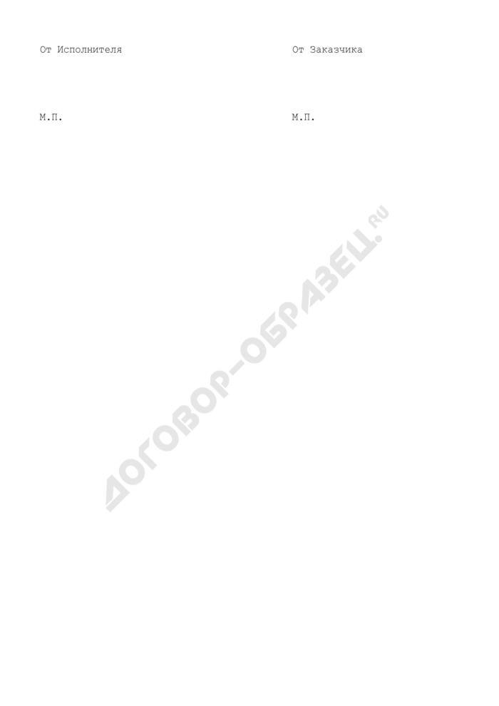 Протокол согласования контрактной цены научно-технической продукции (приложение к государственному контракту на выполнение научно-исследовательских работ в интересах Федерального агентства по техническому регулированию и метрологии). Страница 2
