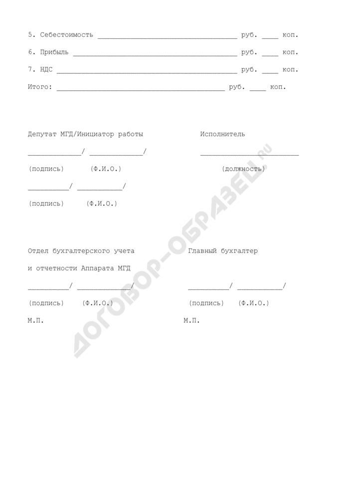 Протокол согласования договорной цены на выполнение законопроектной/экспертной работы (приложение к договору на выполнение законопроектной/экспертной работы). Страница 2
