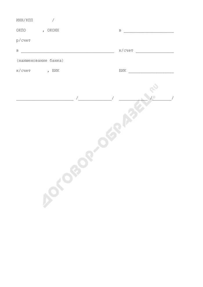 Протокол согласования договорной цены (приложение к договору аренды подвижного состава с экипажем). Страница 2