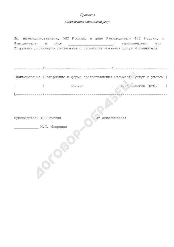 Протокол согласования стоимости услуг (приложение к проекту договора на предоставление услуг электронного торгового портала для реализации имущества должника в рамках процедур банкротства). Страница 1
