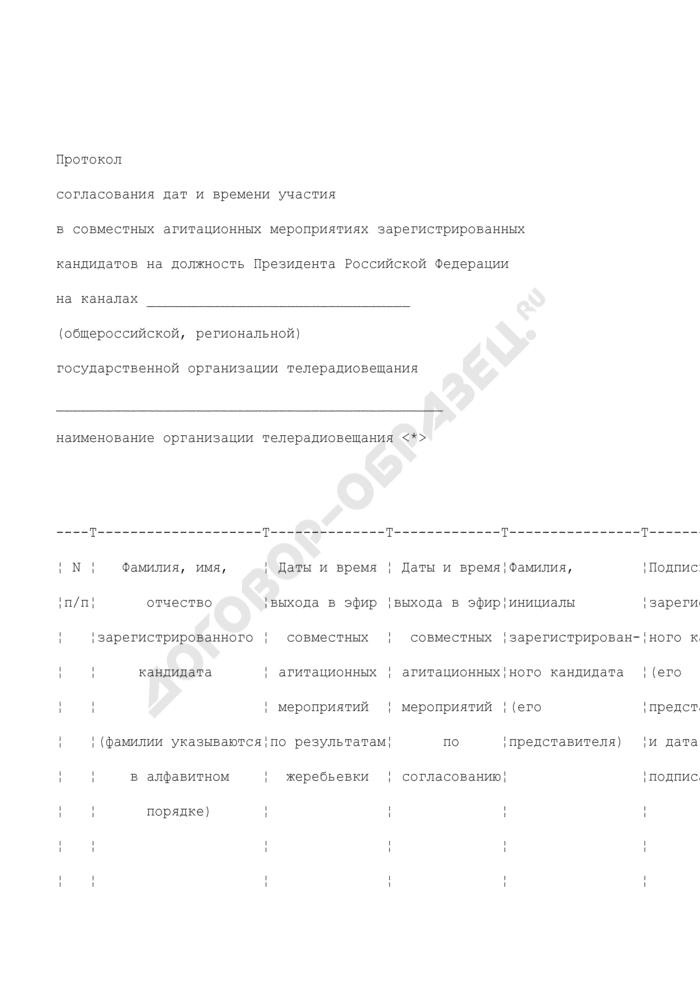Протокол согласования дат и времени участия в совместных агитационных мероприятиях зарегистрированных кандидатов на должность Президента Российской Федерации на каналах общероссийской (региональной) государственной организации телерадиовещания. Страница 1