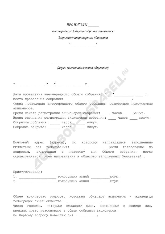 Протокол внеочередного общего собрания акционеров закрытого акционерного общества о передаче имущества общества в доверительное управление. Страница 1