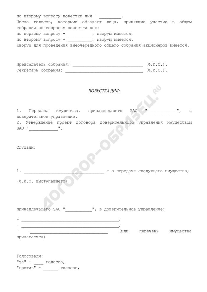 Протокол внеочередного общего собрания акционеров закрытого акционерного общества о передаче имущества общества в доверительное управление. Страница 2