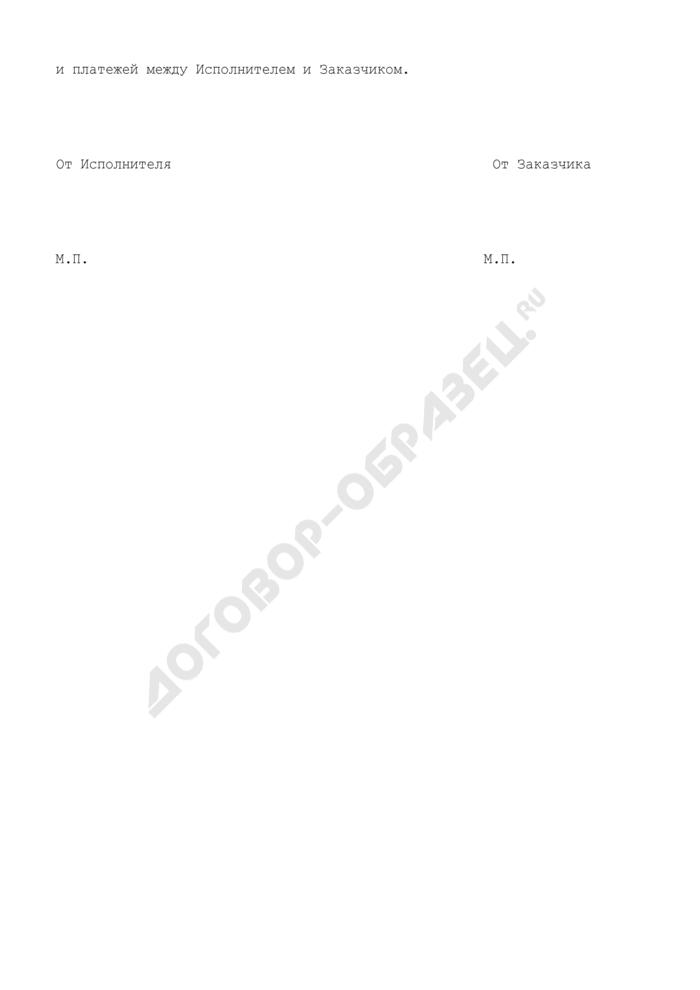 Протокол согласования договорной цены (приложение к договору о предоставлении субсидий на безвозмездной и безвозвратной основе на возмещение затрат, связанных с созданием и ведением Федерального информационного фонда технических регламентов и стандартов). Страница 2