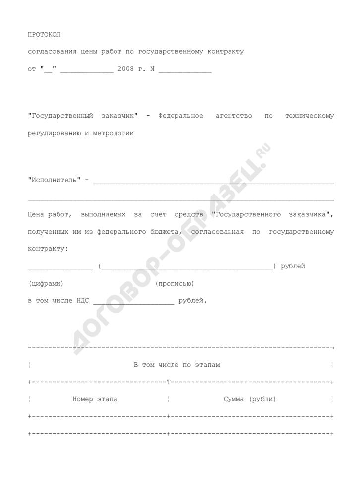 """Протокол согласования цены работ (приложение к государственному контракту на выполнение работ в рамках федеральной целевой программы """"Развитие инфраструктуры наноиндустрии в Российской Федерации на 2008 - 2010 годы""""). Страница 1"""