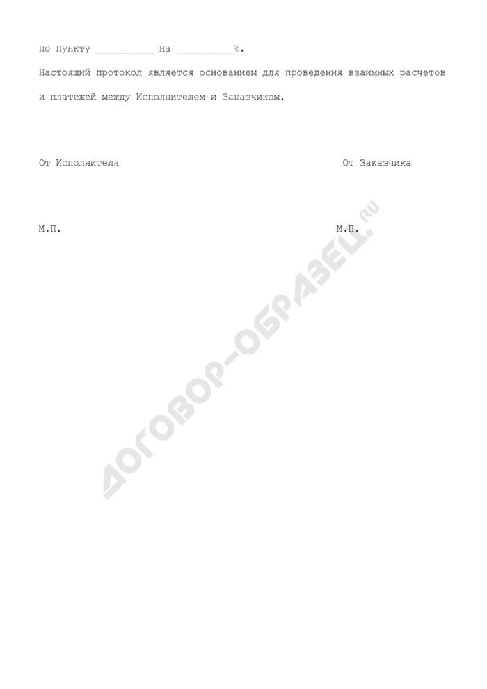 """Протокол согласования цены на научно-исследовательскую (опытно-конструкторскую) работу (приложение к государственному контракту на выполнение работ в рамках федеральной целевой программы """"Глобальная навигационная система ГЛОНАСС""""). Страница 2"""
