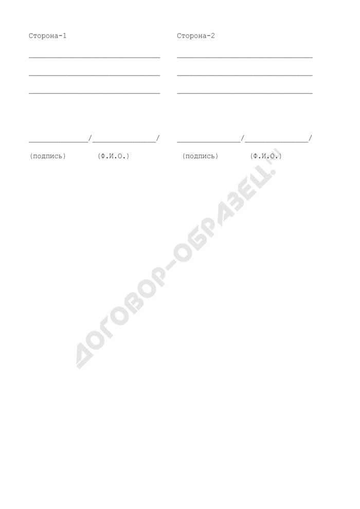 Протокол согласования разногласий. Страница 3