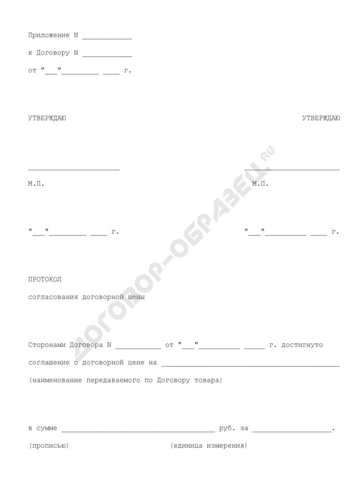 Протокол соглашения о договорной цене. Страница 1