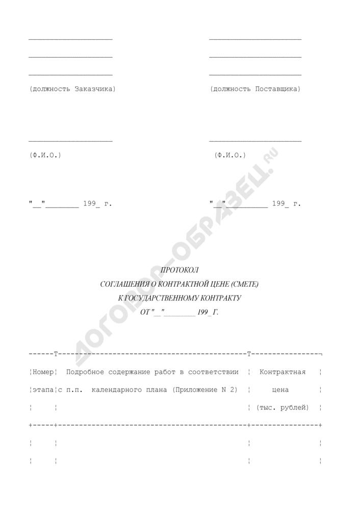 Протокол соглашения о контрактной цене (смете) (приложение к государственному контракту на выполнение заказа на закупку и поставку продукции для федеральных государственных нужд). Страница 1