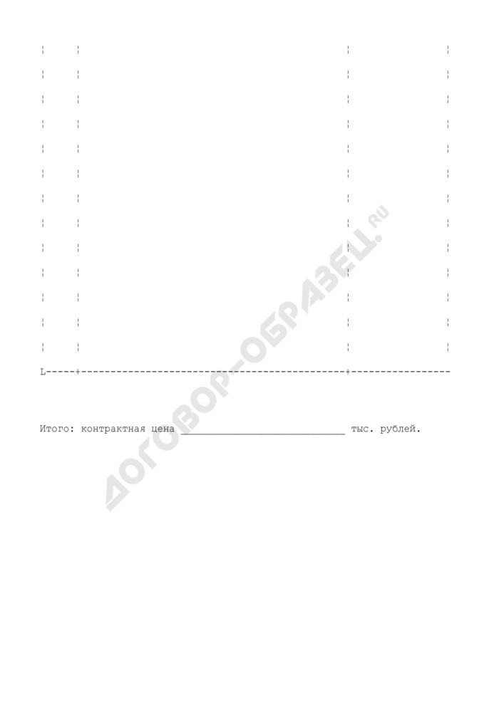 Протокол соглашения о контрактной цене (смете) (приложение к государственному контракту на выполнение заказа на закупку и поставку продукции для федеральных государственных нужд). Страница 2