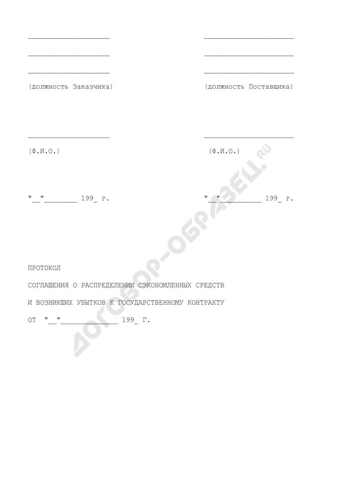 Протокол соглашения о распределении сэкономленных средств и возникших убытков (приложение к государственному контракту на выполнение заказа на закупку и поставку продукции для федеральных государственных нужд). Страница 1