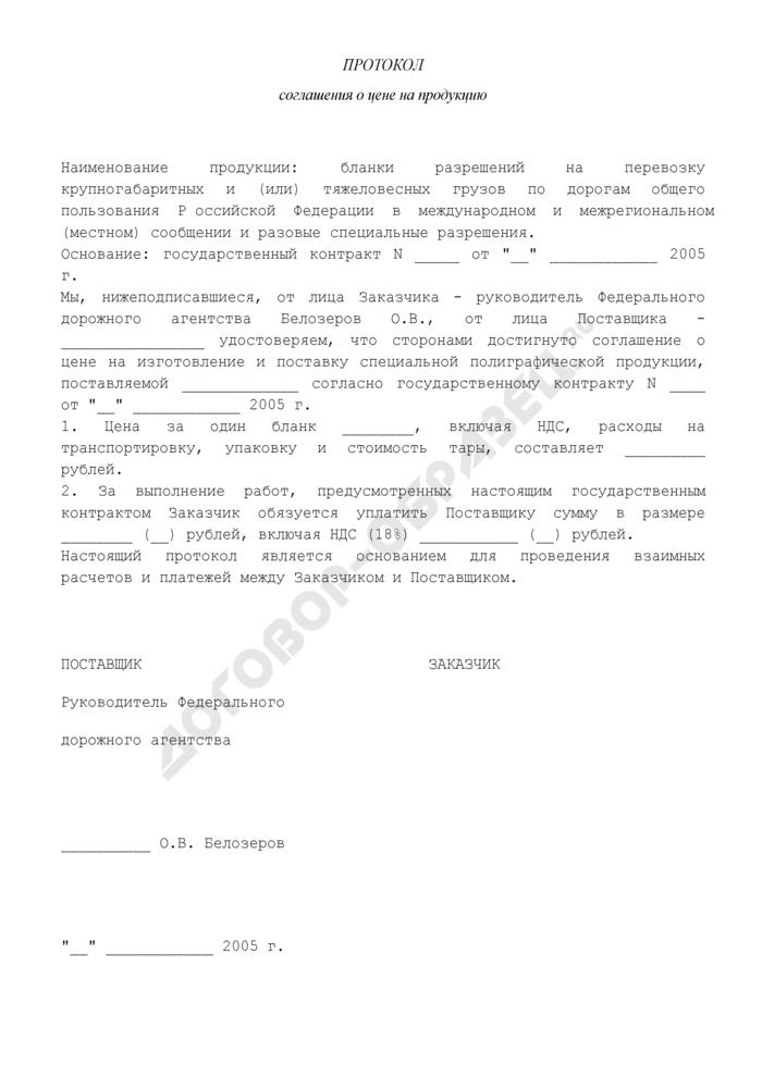 Протокол соглашения о цене на полиграфическую продукцию (приложение к государственному контракту на изготовление и поставку специальной полиграфической продукции). Страница 1