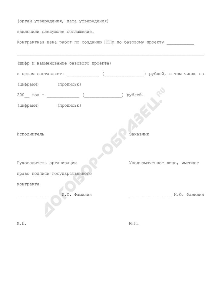 Протокол соглашения о контрактной цене (приложение к государственному контракту на создание и поставку научно-технической продукции (НТПр) для государственных нужд). Страница 2