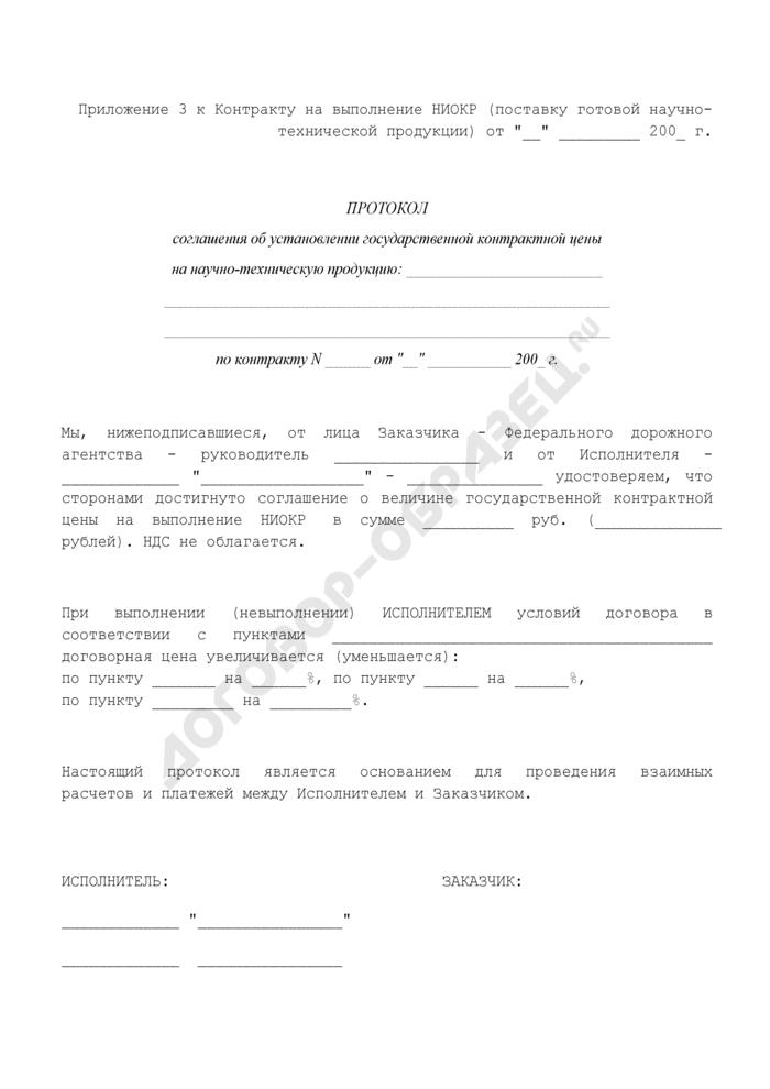 Протокол соглашения об установлении государственной контрактной цены на научно-техническую продукцию (приложение к контракту на выполнение научно-исследовательских и опытно-конструкторских работ (поставку готовой научно-технической продукции)). Страница 1