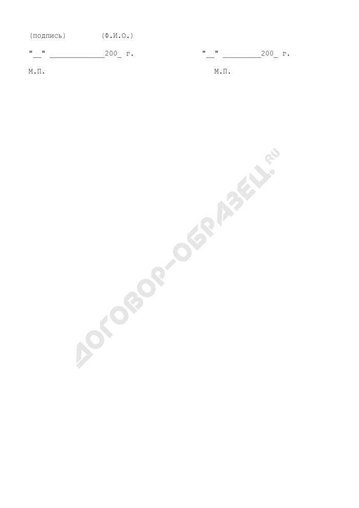 Протокол соглашения об установлении государственной контрактной цены на научно-техническую продукцию (приложение к контракту на выполнение научно-исследовательских и опытно-конструкторских работ (поставку готовой научно-технической продукции)). Страница 2