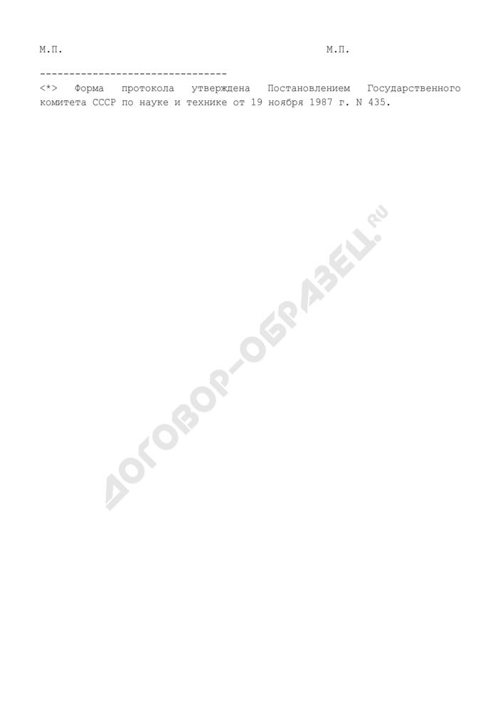 Протокол соглашения о договорной цене на научно-техническую продукцию (приложение к договору на создание (передачу) научно-технической продукции). Страница 2