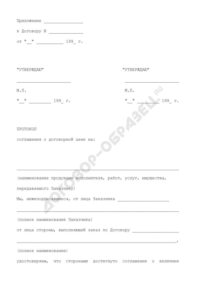 Протокол соглашения о договорной цене (приложение к договору гражданско-правового характера в Пенсионном фонде Российской Федерации). Страница 1