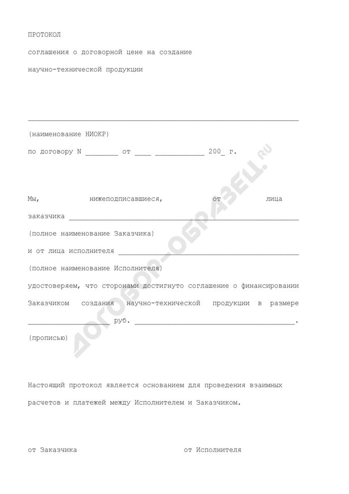 Протокол соглашения о договорной цене на создание научно-технической продукции (приложение к договору о финансировании научно-исследовательской и опытно-конструкторской работы). Страница 1