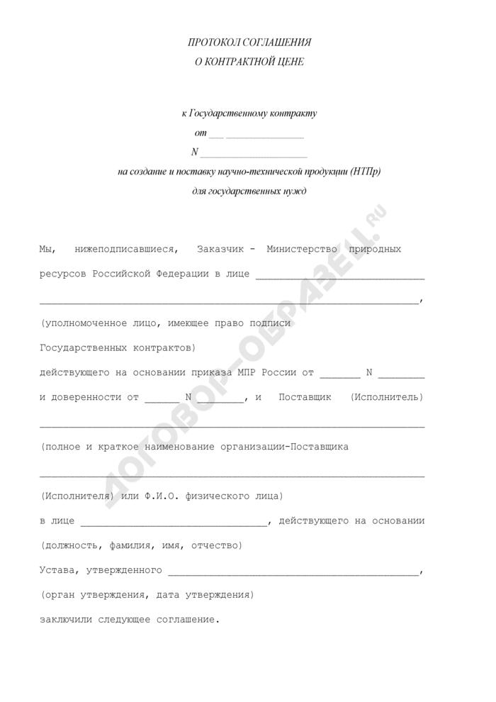Протокол соглашения о контрактной цене (приложение к государственному контракту на создание и поставку научно-технической продукции (НТПР) для государственных нужд МПР России). Страница 1