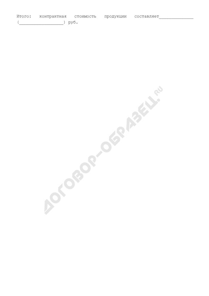 Протокол соглашения о контрактной стоимости продукции (приложение к муниципальному контракту на закупку и поставку продукции для муниципальных нужд Озерского района Московской области). Страница 2