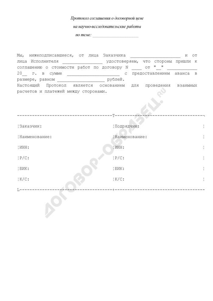 Протокол соглашения о договорной цене на научно-исследовательские работы (приложение к договору на проведение научно-исследовательских работ). Страница 1