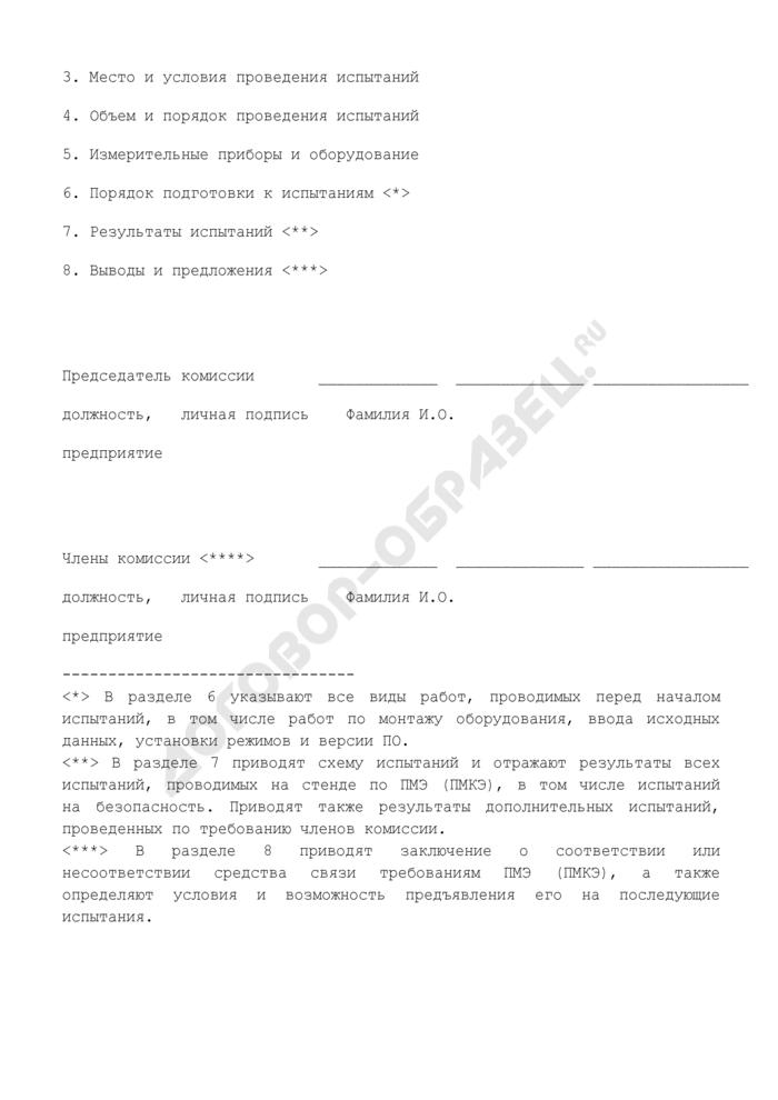 Протокол стендовых испытаний средств железнодорожной связи. Форма N 1. Страница 2