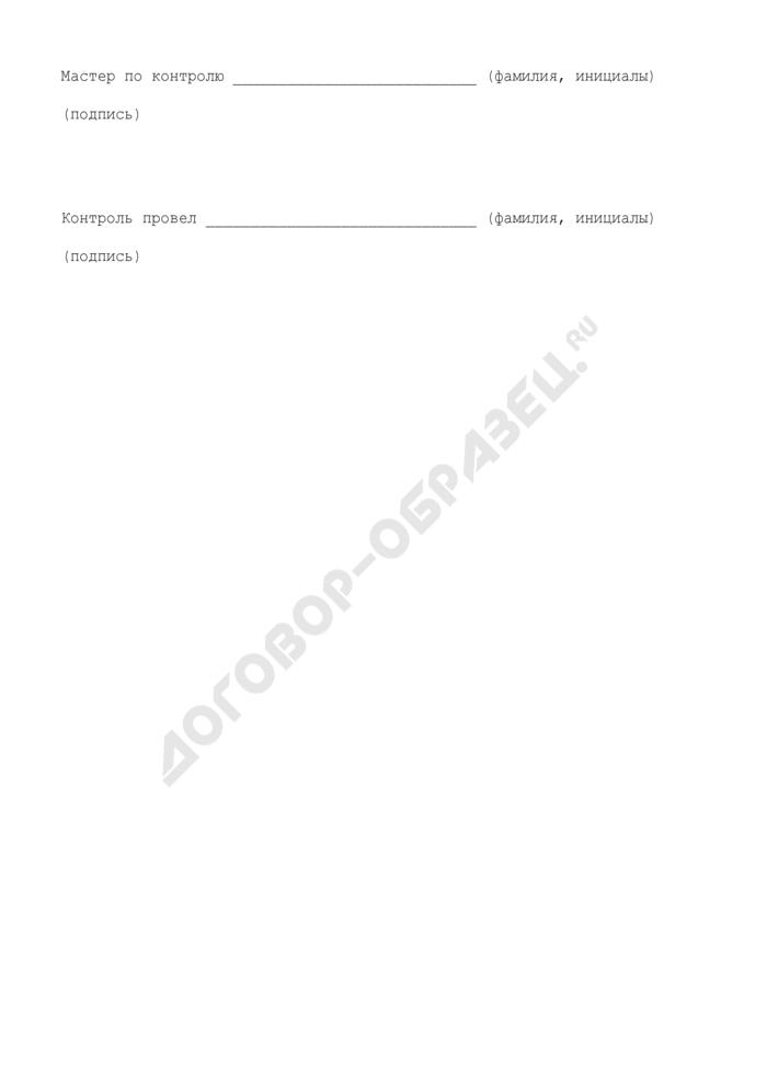 Протокол стилоскопирования деталей и металла шва. Форма N П27.17. Страница 2