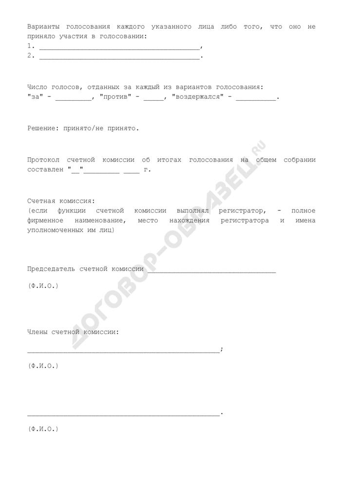 Протокол счетной комиссии об итогах голосования на общем годовом (внеочередном) собрании акционеров акционерного общества без использования бюллетеней. Страница 3