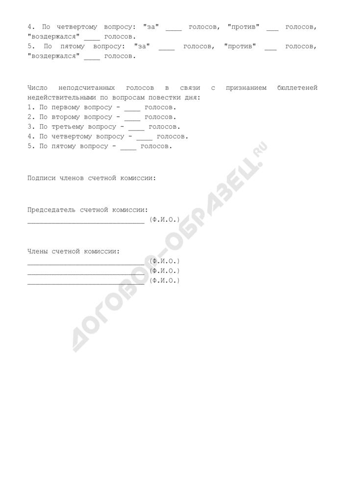Протокол счетной комиссии об итогах голосования на общем годовом (внеочередном) собрании акционеров акционерного общества (форма проведения: собрание (очное присутствие)). Страница 3