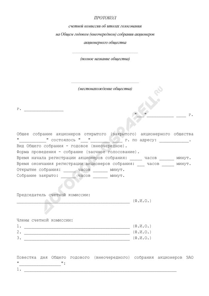 Протокол счетной комиссии об итогах голосования на общем годовом (внеочередном) собрании акционеров акционерного общества (форма проведения: заочное голосование). Страница 1