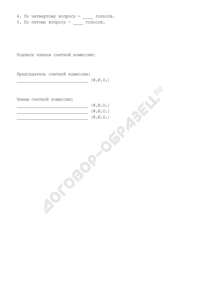 Протокол счетной комиссии об итогах голосования на общем годовом (внеочередном) собрании акционеров акционерного общества (форма проведения: заочное голосование). Страница 3