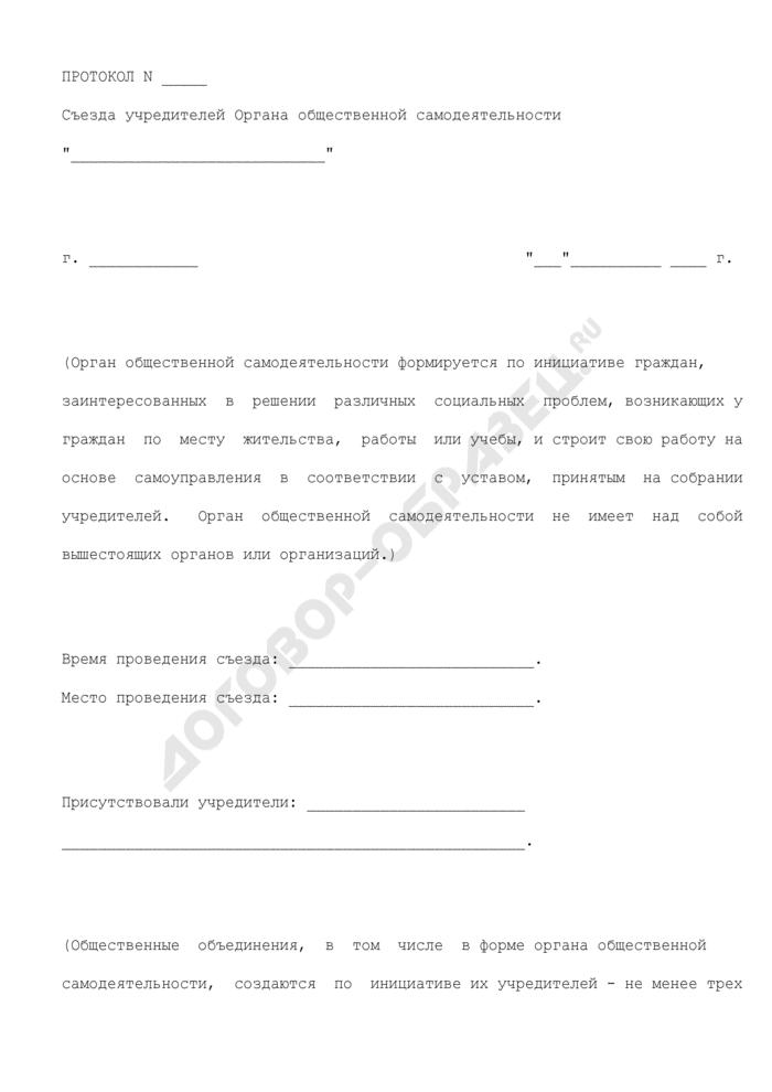 Протокол съезда учредителей о создании органа общественной самодеятельности. Страница 1