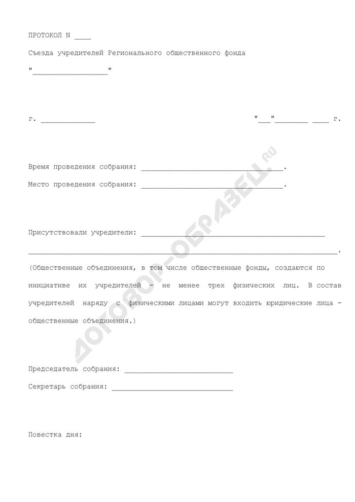 Протокол съезда учредителей регионального общественного фонда. Страница 1