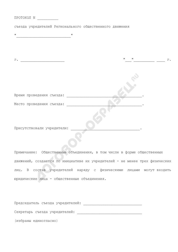 Протокол съезда учредителей о создании регионального общественного движения. Страница 1