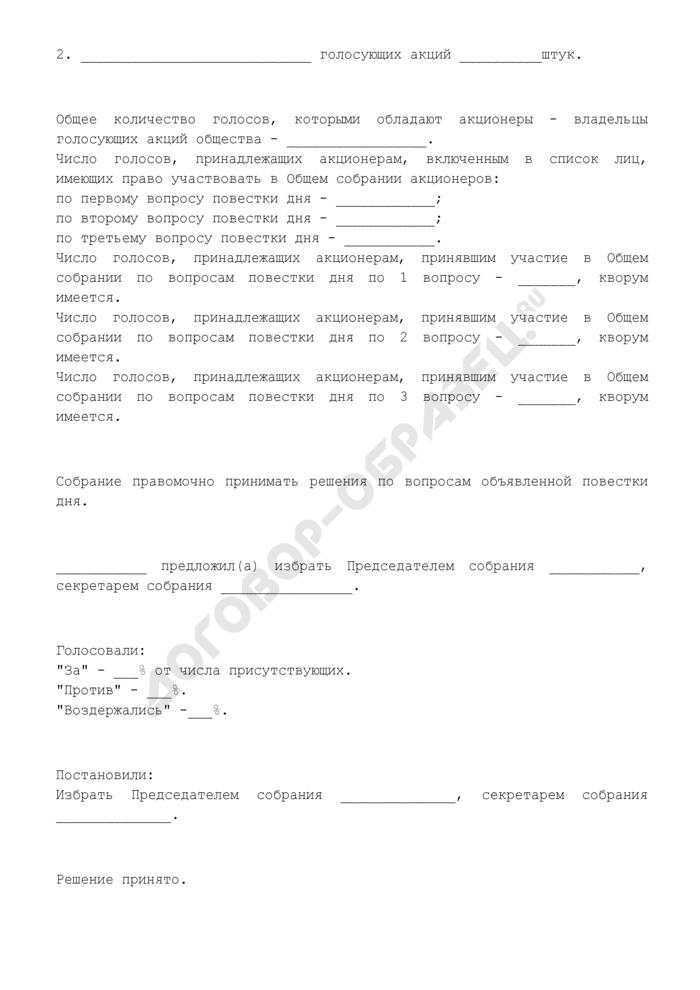 Протокол внеочередного общего собрания акционеров закрытого акционерного общества об определении количественного состава совета директоров, об избрании членов совета директоров и об утверждении новой редакции устава общества в связи с изменением адреса места нахождения общества. Страница 2